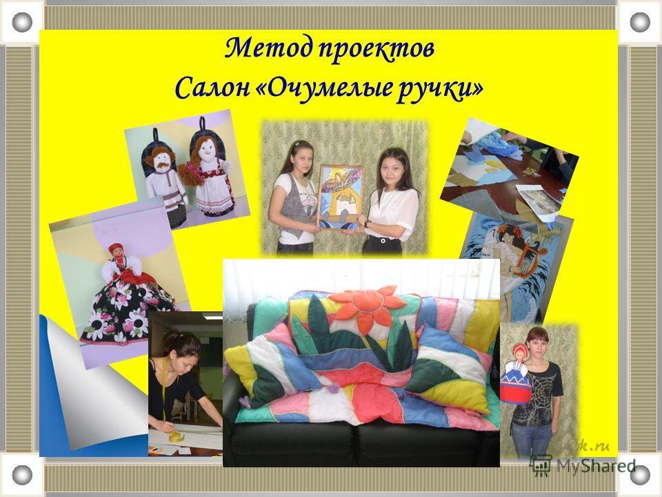 Метод проектов Салон «Очумелые ручки»