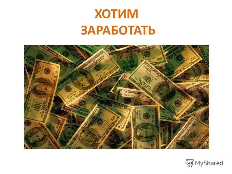МЫ ИЩЕМ ДОСТОЙНЫЕ ПРОЕКТЫ Чтобы выплачивали вознаграждение Не требовали привлечения рефералов Были дружные партнеры Грамотный маркетинг Наличие финансовой подушки