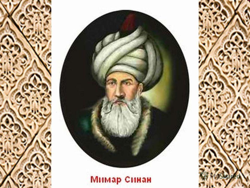 Удивительна история любви известного архитектора Синана к Михримах Султан. Пытаясь выразить свои безответные чувства, он воплотил свою любовь в архитектуре, построив мечеть на холме
