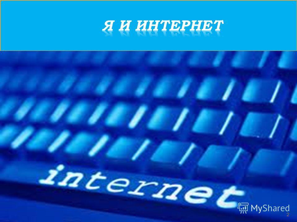 Тема: Я и Интернет