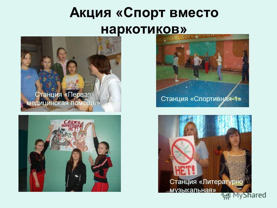 Акция «Спорт вместо наркотиков» Станция «Первая медицинская помощь» Станция «Спортивная-1» Станция «Литературно музыкальная»