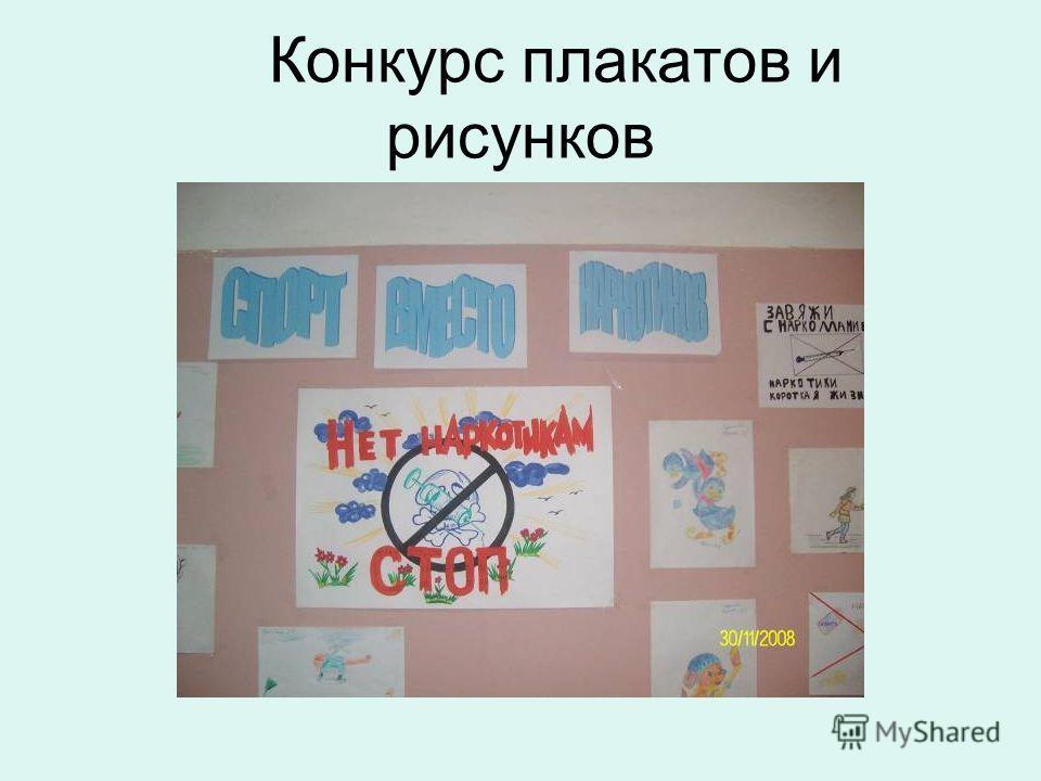 Конкурс плакатов и рисунков