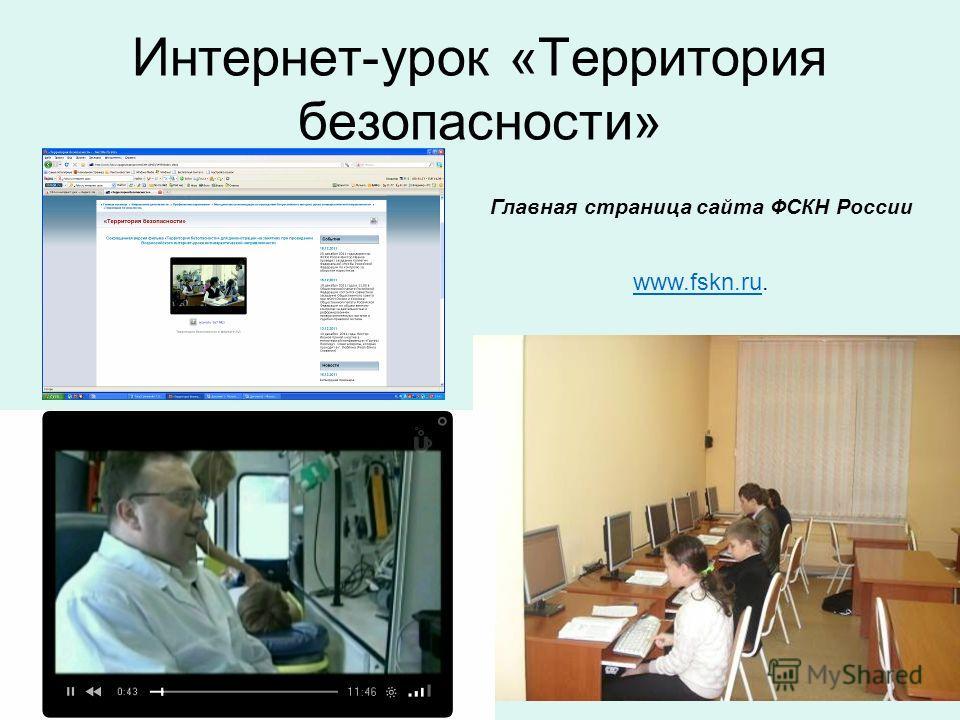 Интернет-урок «Территория безопасности» www.fskn.ruwww.fskn.ru. Главная страница сайта ФСКН России