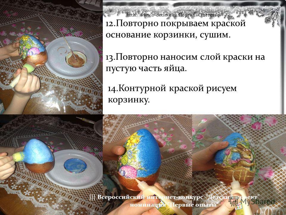 12.Повторно покрываем краской основание корзинки, сушим. 13.Повторно наносим слой краски на пустую часть яйца. 14.Контурной краской рисуем корзинку. ||| Всероссийский интернет-конкурс
