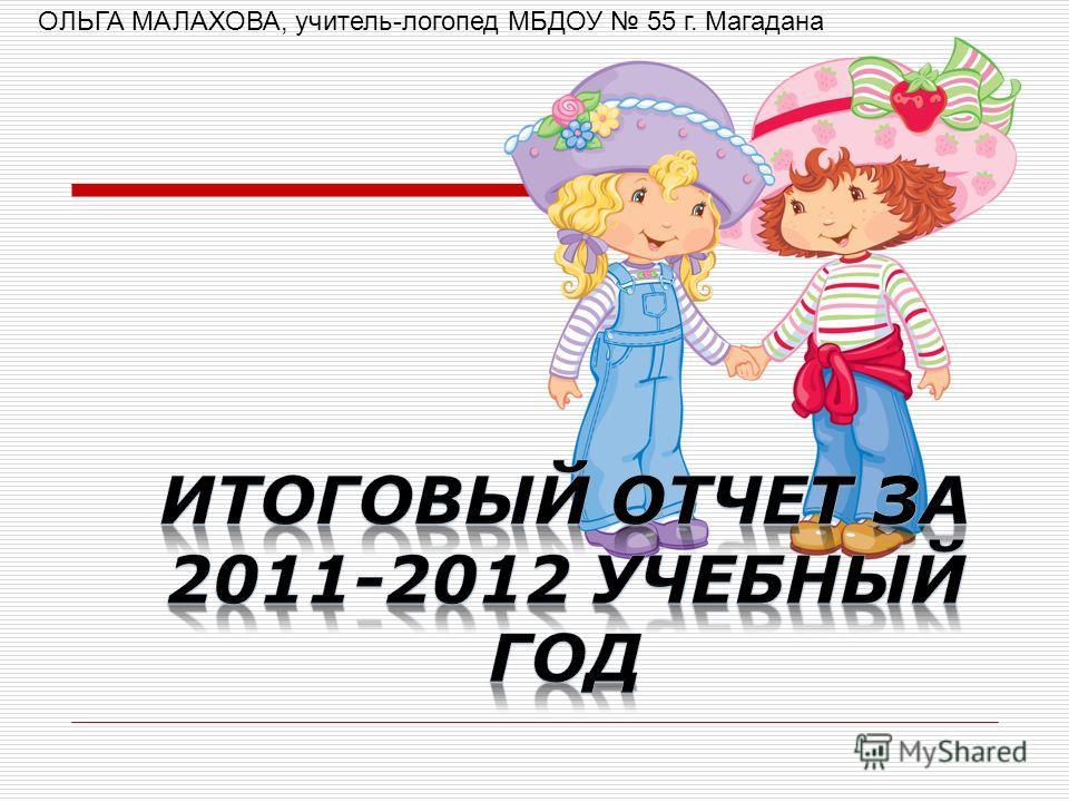 ОЛЬГА МАЛАХОВА, учитель-логопед МБДОУ 55 г. Магадана