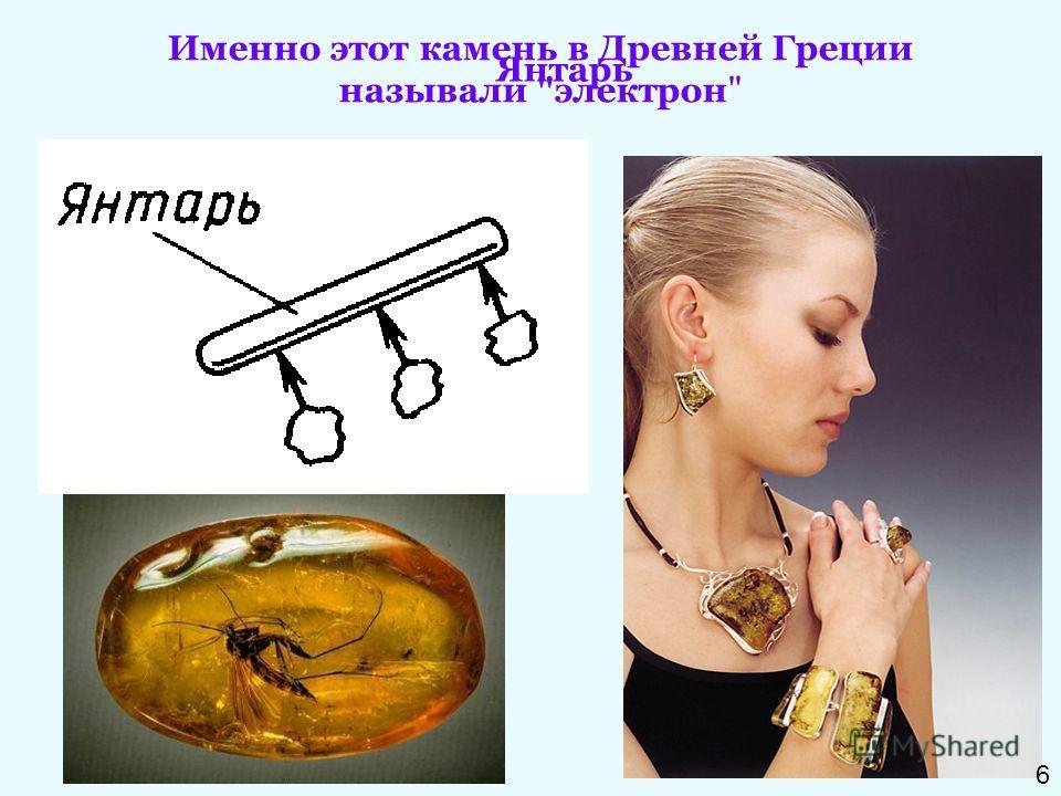 Именно этот камень в Древней Греции называли электрон Янтарь 6