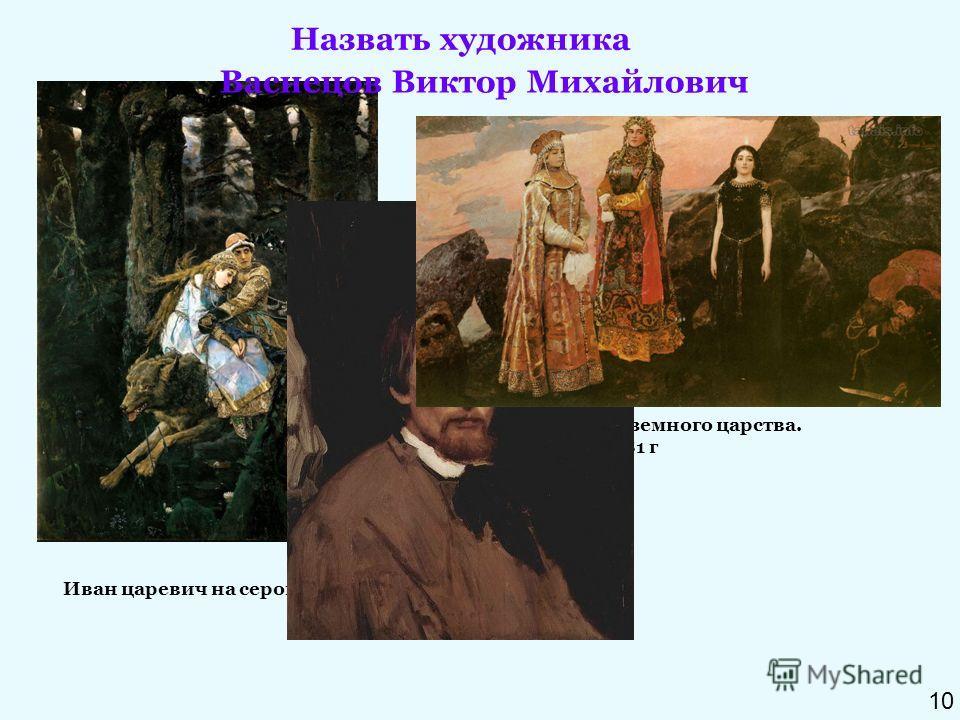 Иван царевич на сером волке Три царевны подземного царства. 1881 г Назвать художника 10 Васнецов Виктор Михайлович