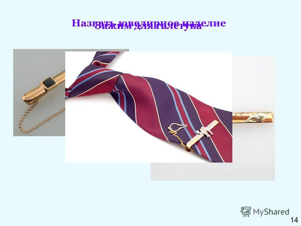 Назвать ювелирное изделие Зажим для галстука 14