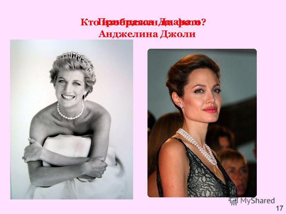 Кто изображен на фото? Принцесса Диана и Анджелина Джоли 17
