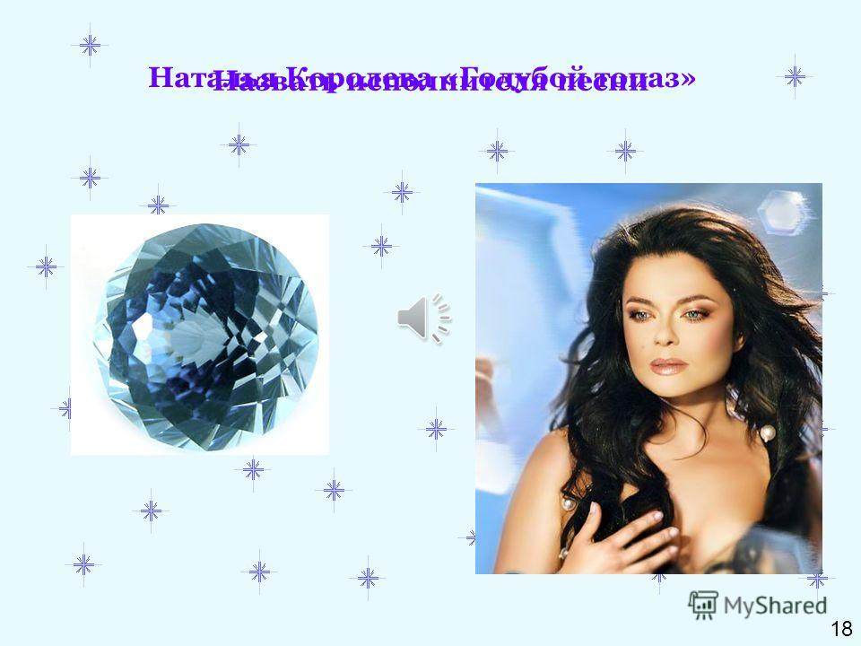 Назвать исполнителя песни Наталья Королева «Голубой топаз» 18