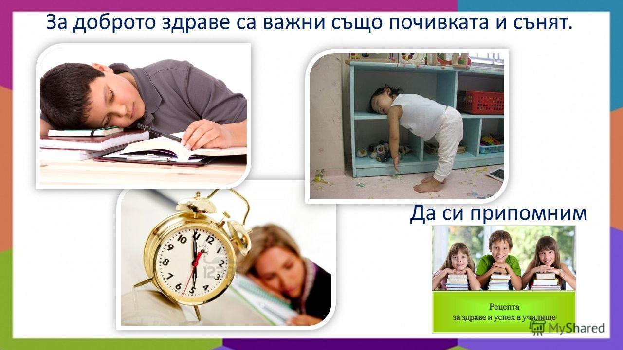За доброто здраве са важни също почивката и сънят. Да си припомним