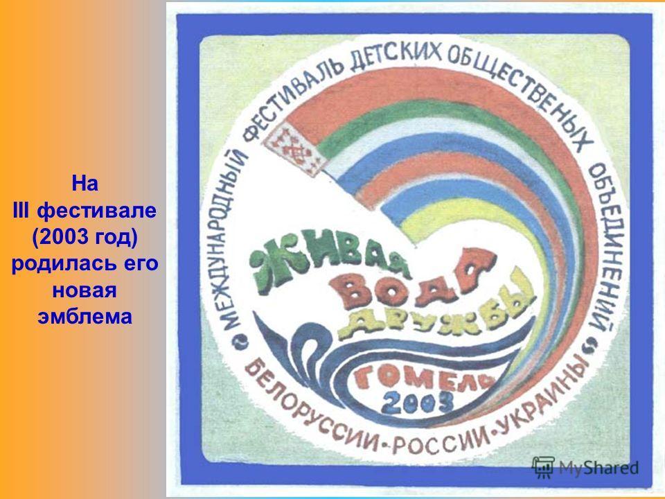 На III фестивале (2003 год) родилась его новая эмблема