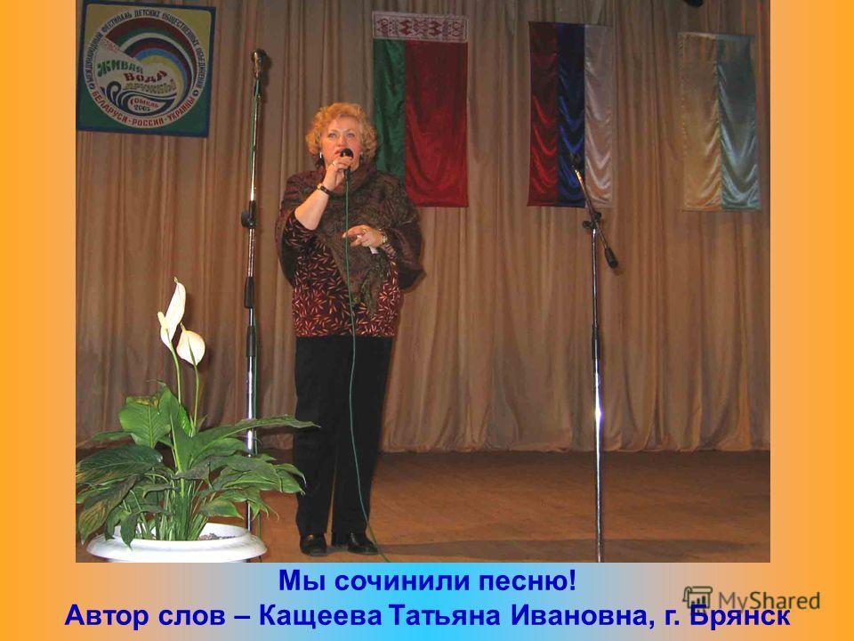 Мы сочинили песню! Автор слов – Кащеева Татьяна Ивановна, г. Брянск