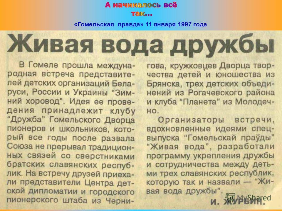 «Гомельская правда» 11 января 1997 года