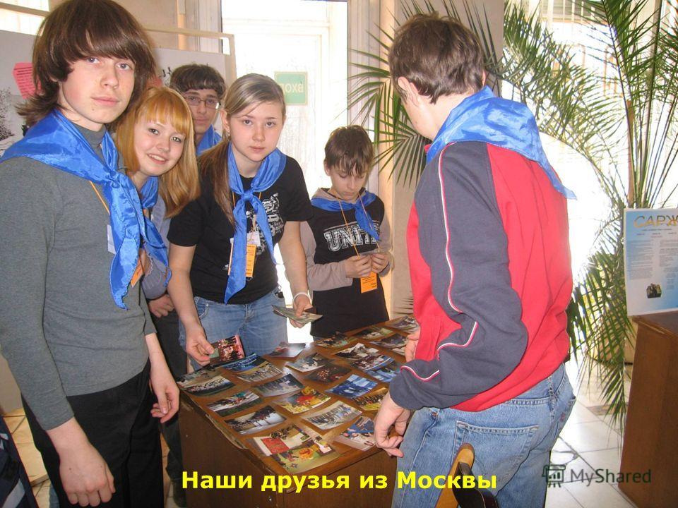 Наши друзья из Москвы