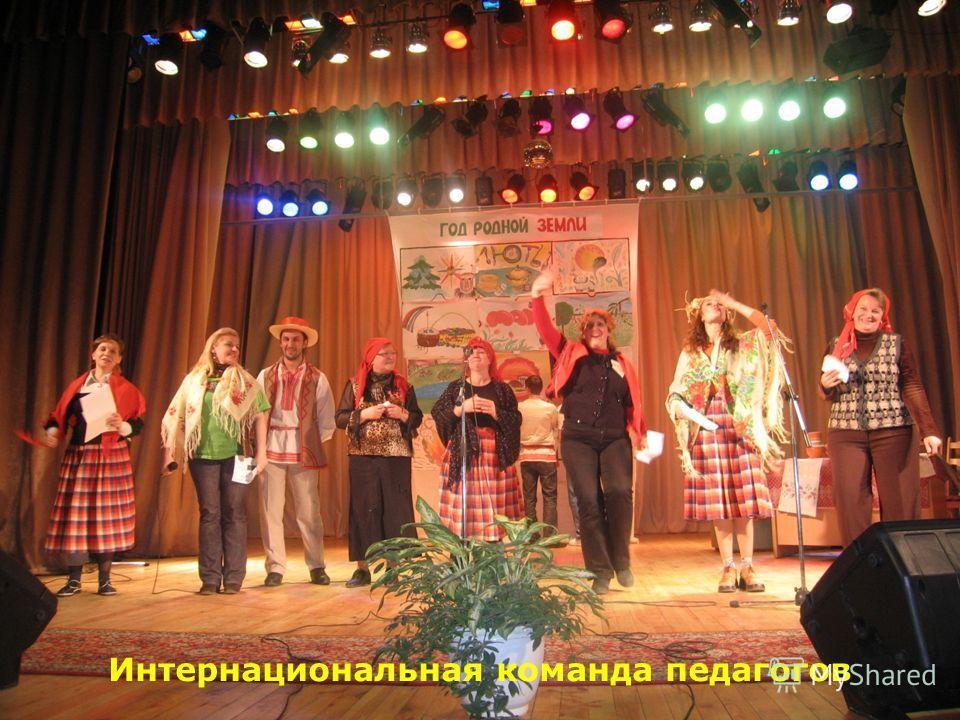Интернациональная команда педагогов