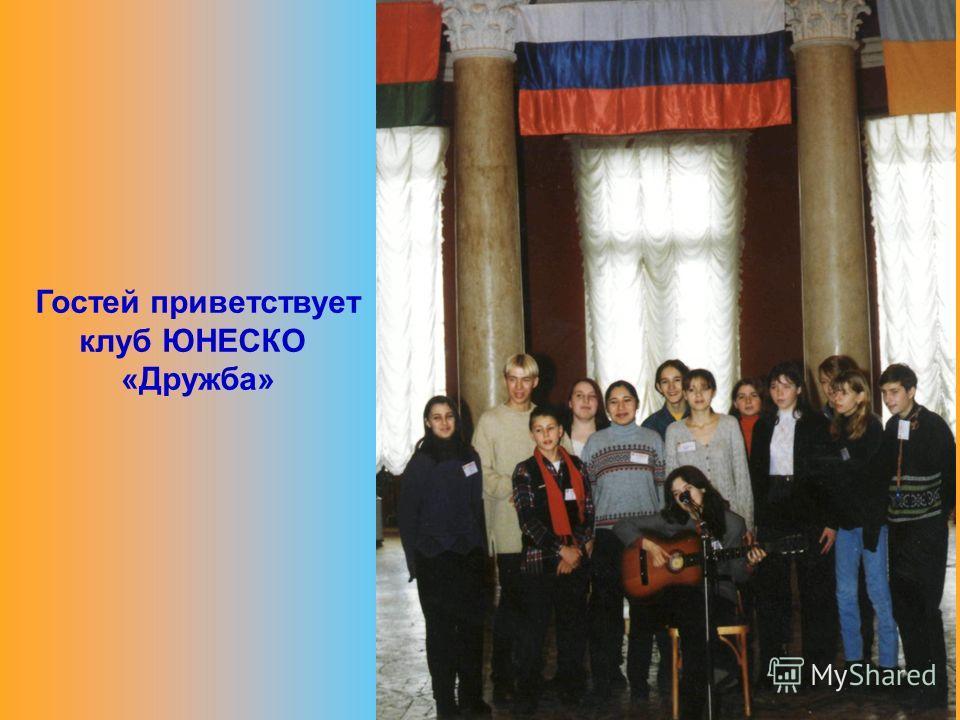 Гостей приветствует клуб ЮНЕСКО «Дружба»