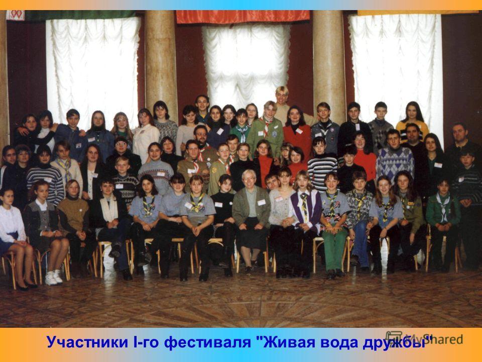 Участники I-го фестиваля Живая вода дружбы