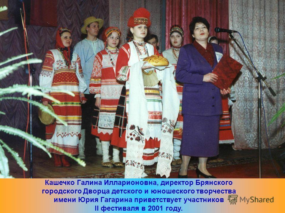 Кашечко Галина Илларионовна, директор Брянского городского Дворца детского и юношеского творчества имени Юрия Гагарина приветствует участников II фестиваля в 2001 году.