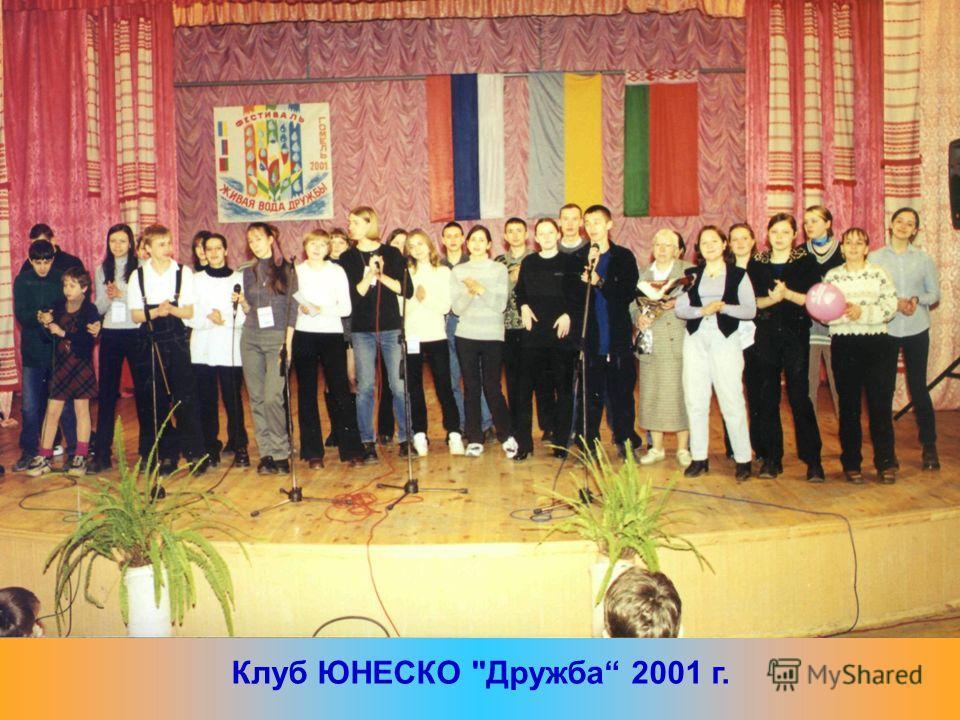 Клуб ЮНЕСКО Дружба 2001 г.