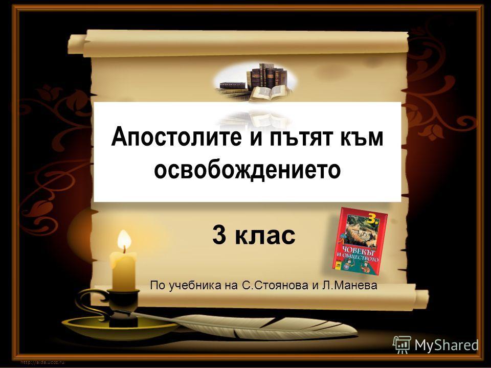 Апостолите и пътят към освобождението http://aida.ucoz.ru 3 клас По учебника на С.Стоянова и Л.Манева