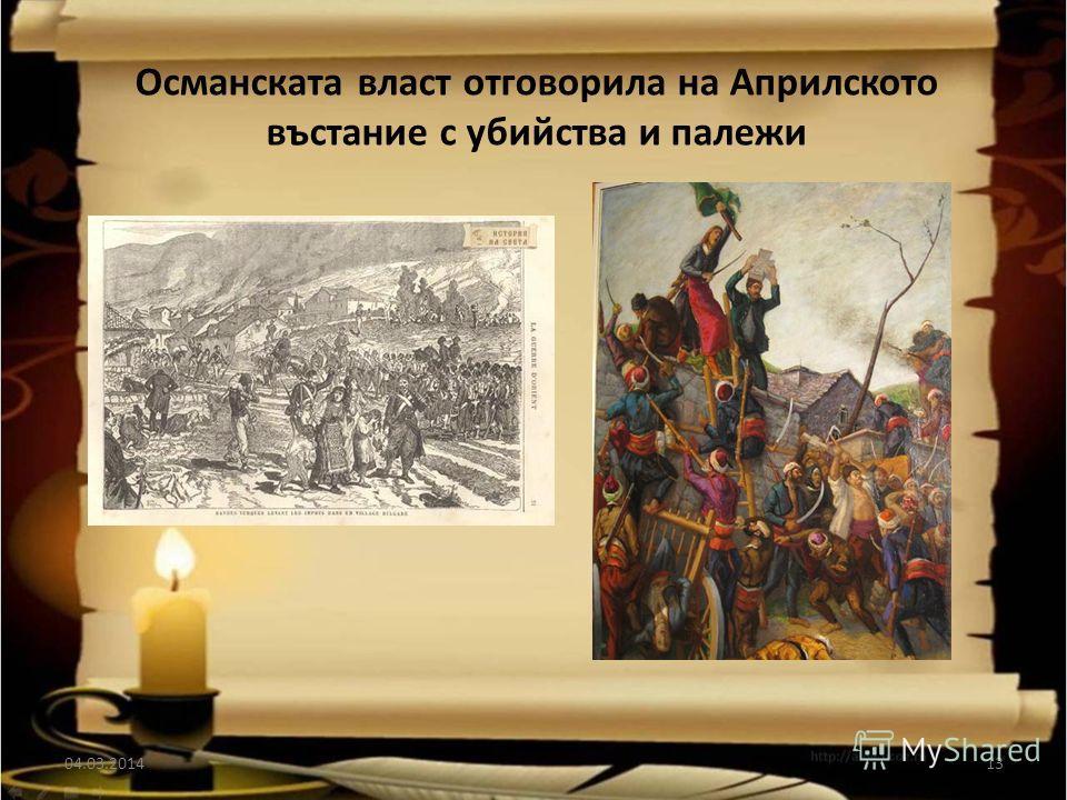 Османската власт отговорила на Априлското въстание с убийства и палежи 04.03.201413