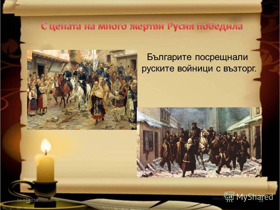 04.03.201418 Българите посрещнали руските войници с възторг.