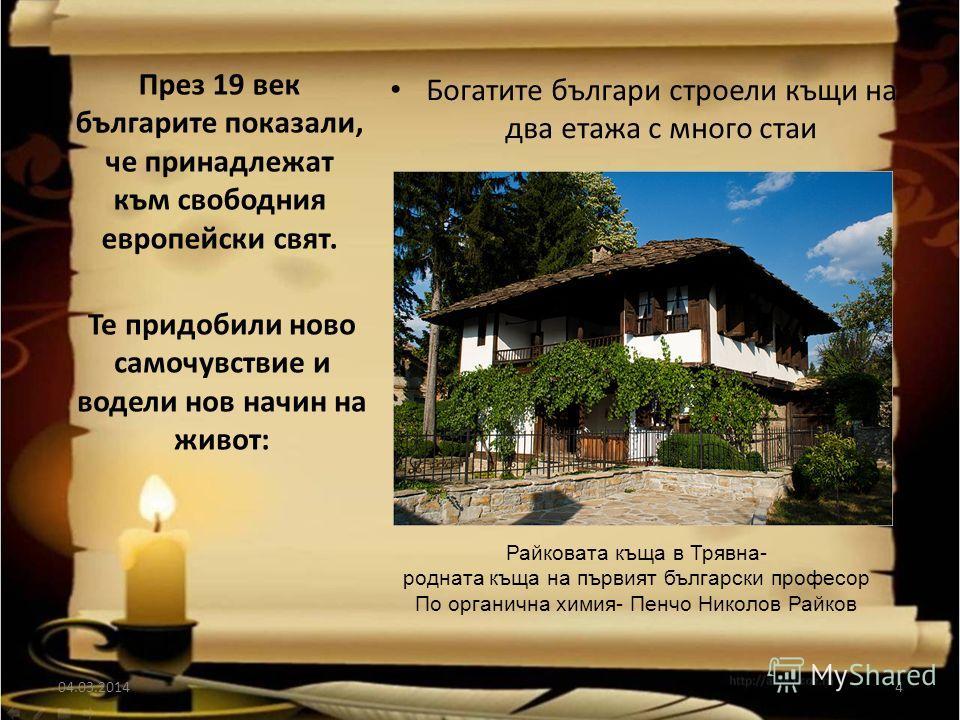Богатите българи строели къщи на два етажа с много стаи Те придобили ново самочувствие и водели нов начин на живот: 04.03.20144 През 19 век българите показали, че принадлежат към свободния европейски свят. Райковата къща в Трявна- родната къща на пър