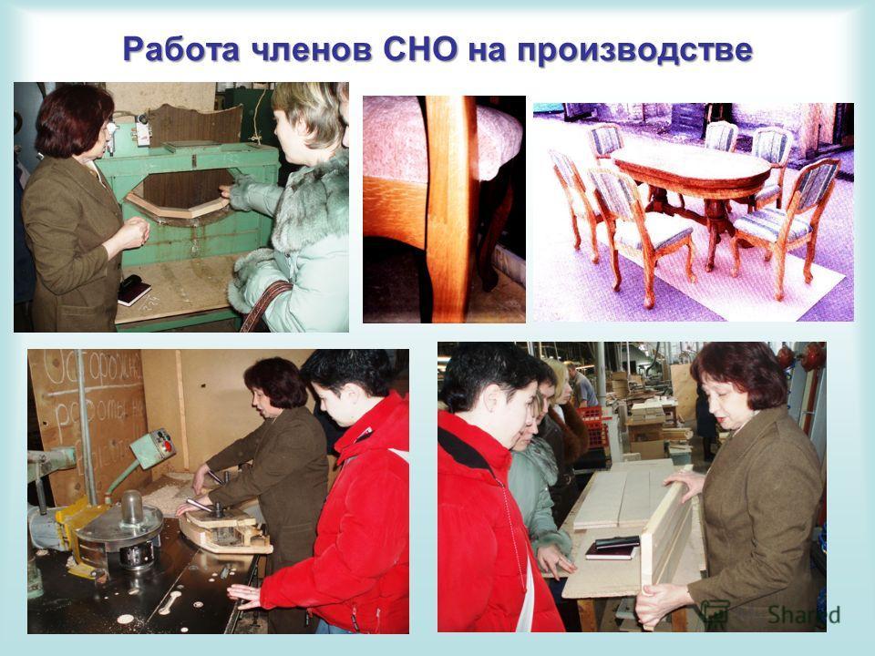 Работа членов СНО на производстве