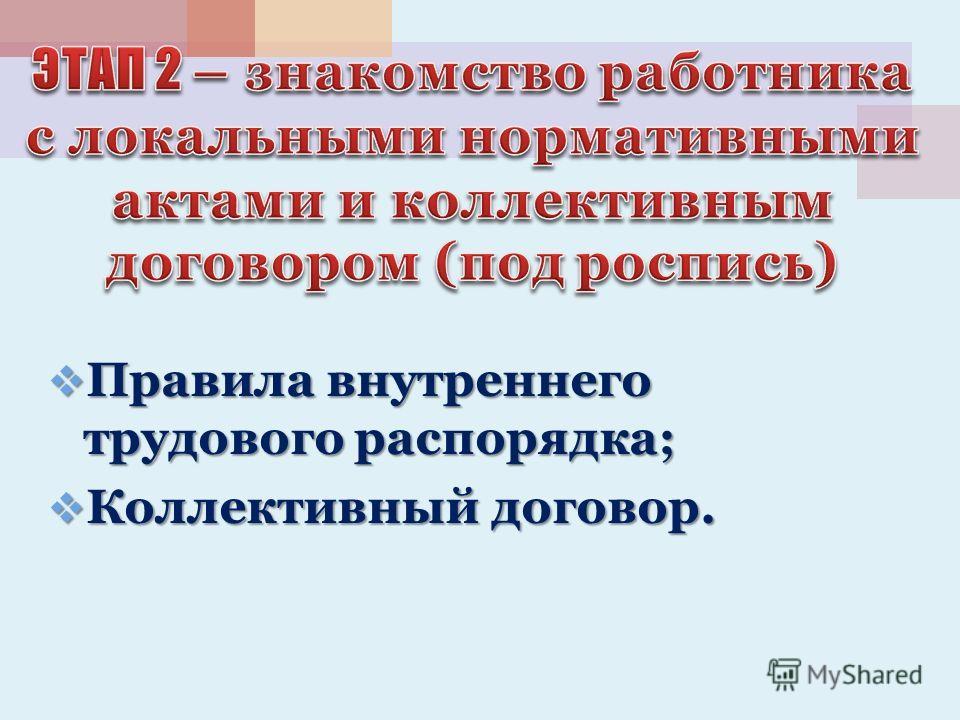 Правила внутреннего трудового распорядка; Правила внутреннего трудового распорядка; Коллективный договор. Коллективный договор.