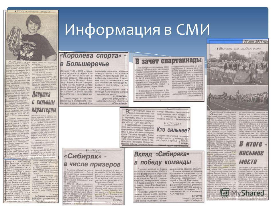Информация в СМИ