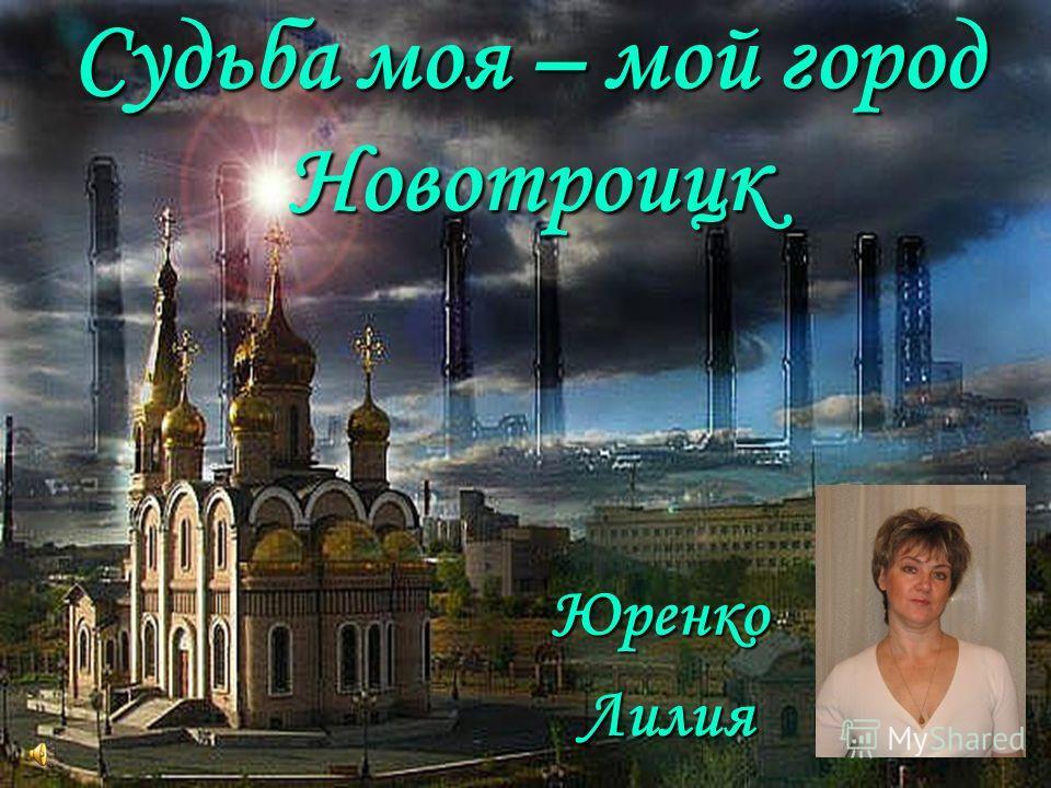 Судьба моя – мой город Новотроицк Юренко Лилия Лилия