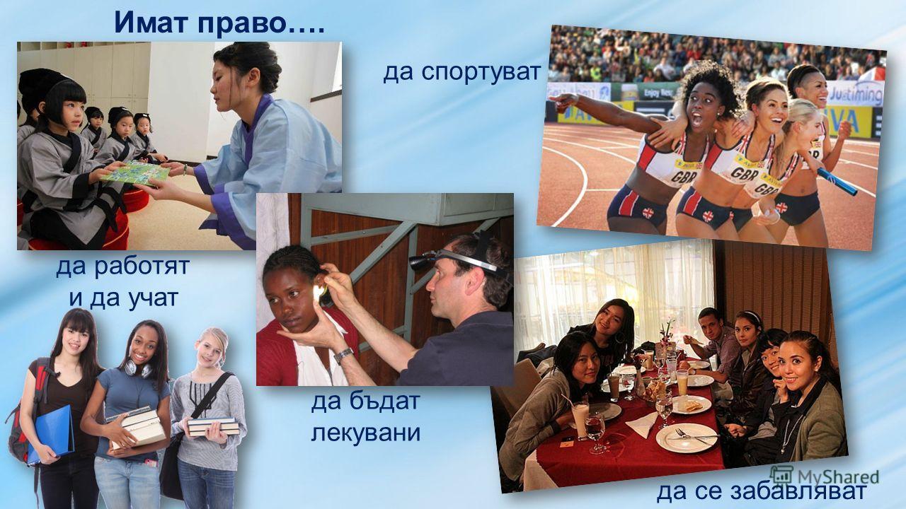 да работят и да учат да бъдат лекувани да спортуват да се забавляват Имат право….