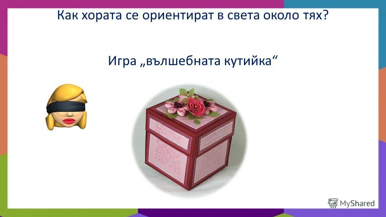 Игра вълшебната кутийка