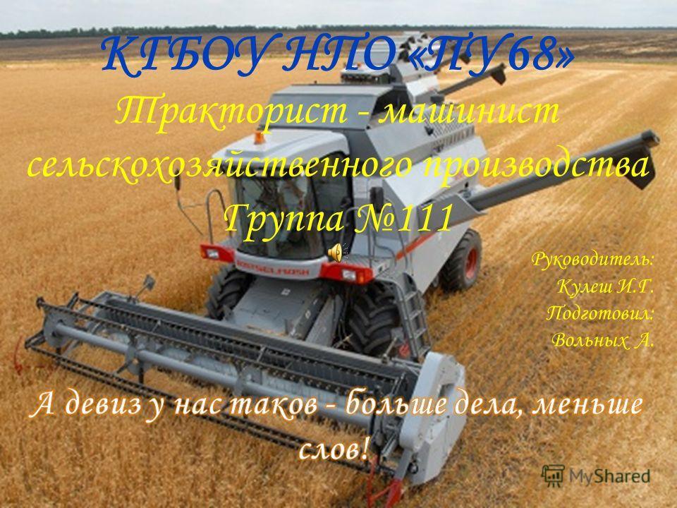 КГБОУ НПО «ПУ68»