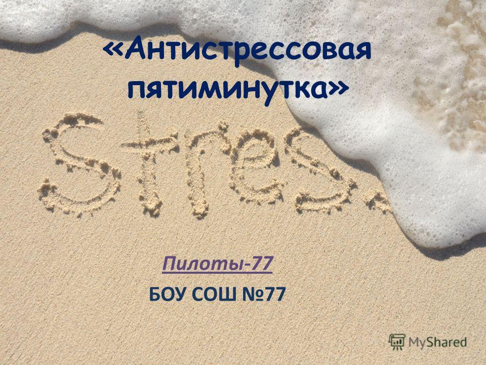 «Антистрессовая пятиминутка» Пилоты-77 БОУ СОШ 77