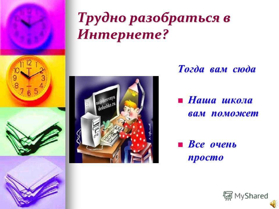 Успех в Intepnet PRO100 К любым открытиям путь начинается с себя Людмила Масчиц Людмила Масчиц