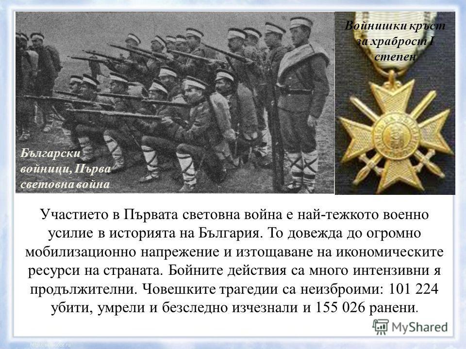 През Морава, 1917 г., худ. Димитър Гюдженов Арестувани войници в бунта от есента на 1918 г. Когато на 15 септември 1918 г. в българските позиции при Добро поле се прави пробив от противниковите части, войнишкото недоволство изригва. Десет хиляди души
