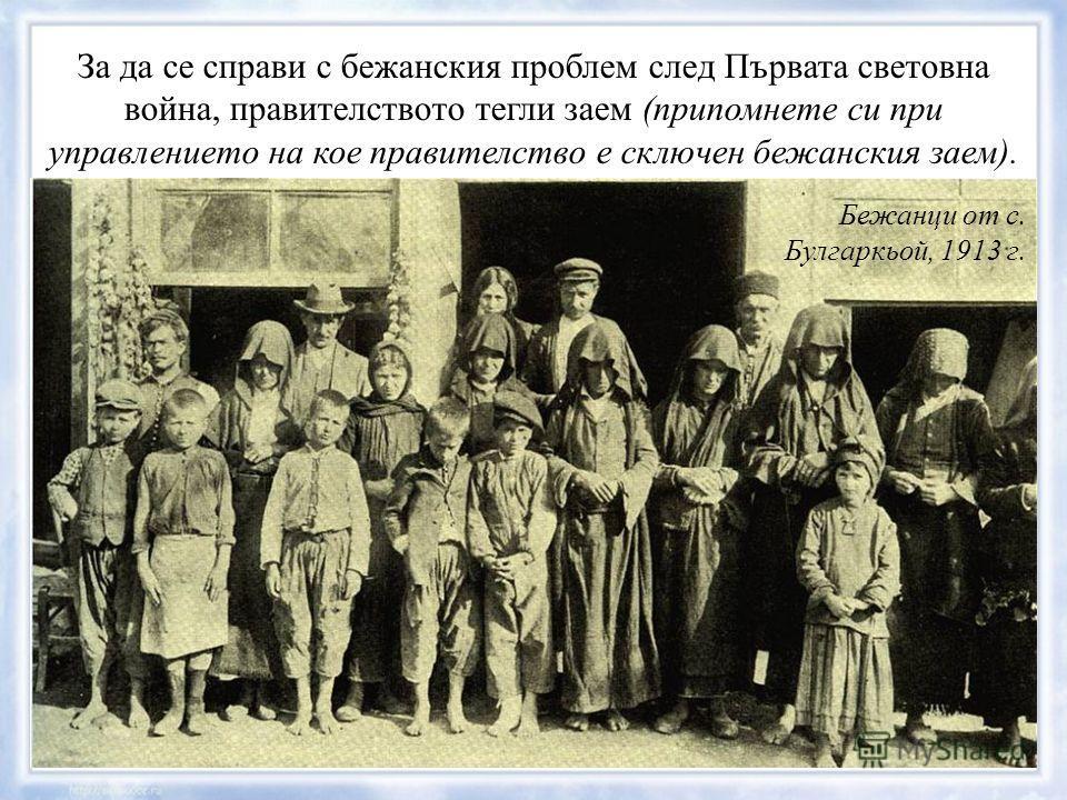 Териториите, до скоро български, са подложени на системно и целенасочено обезбългаряване. Закриват се българските училища и църкви, забраняват се българските книги, учителите и свещениците са прогонени. Пристигнали в България бежанците се изправят пр