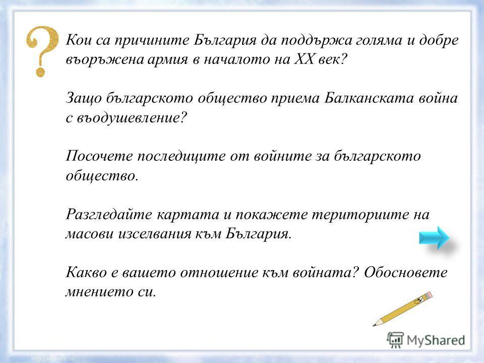 Проучете данните от таблицата. Какви промени настъпват в тероториите на балканските държави и броя на населението им след края на Балканските войни? Направете съответните изводи за резултатите от войните за България.