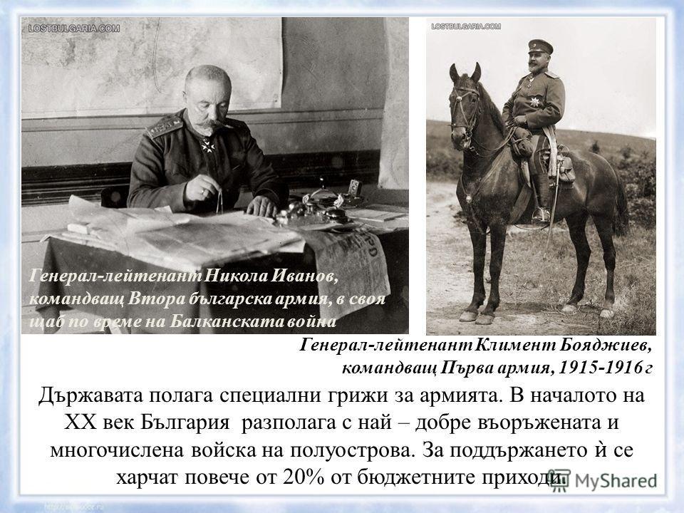 ген. Иван Колев – създател на българската кавалерия (конница) Българските офицери са крепители и защитници на държавата и на монархията. Обособяват се като отделна група в обществото. Материално са добре осигурени, бързо могат да напредват в службата