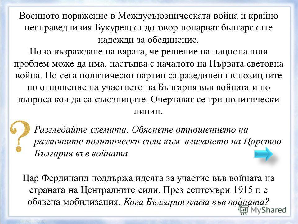 Голямата част от българското общество е убедена, че за да се превърне България в мощна европейска държава и да завърши националното обединение е необходимо да се води война срещу Османската империя. Обявяването на военно положение, което предшества Б
