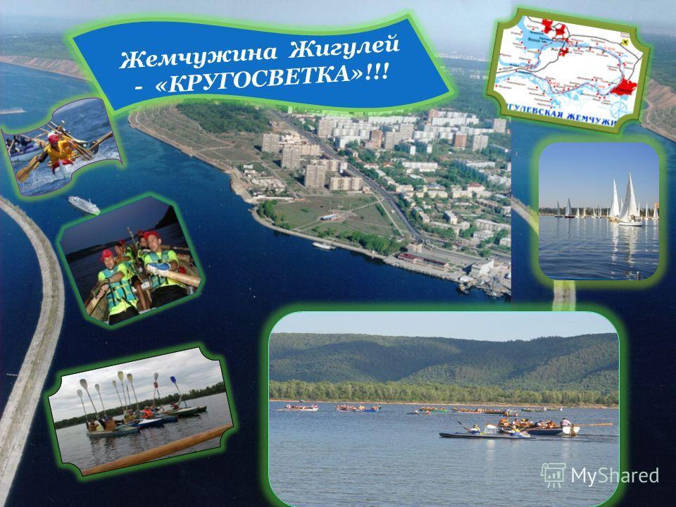 Эксклюзив Жигулей «Грушинский фестиваль» С выше 100 000 любителей бардовской песни со всех концов света
