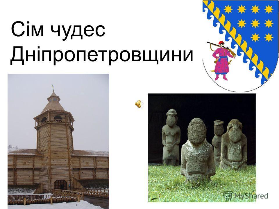 Сім чудес Дніпропетровщини