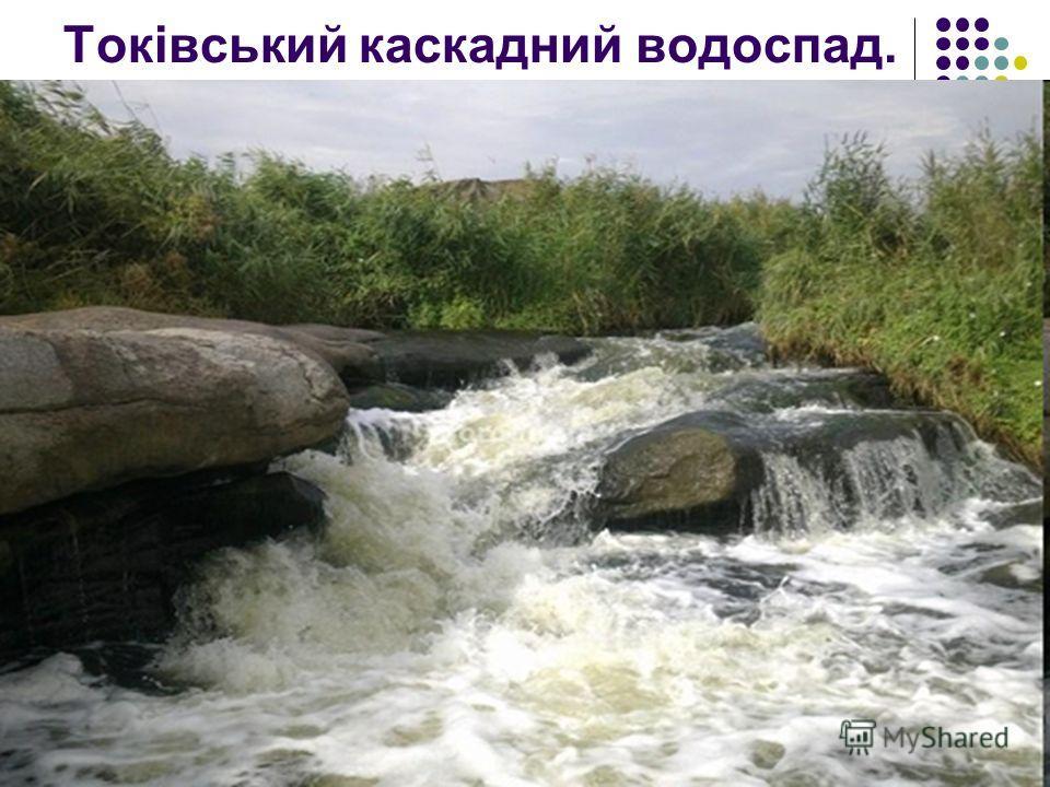 Токівський каскадний водоспад.