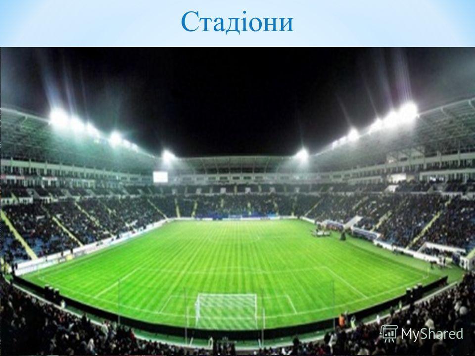 Стадіони