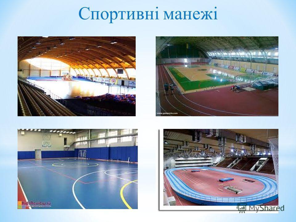 Спортивні манежі