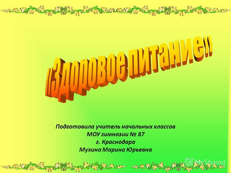 Подготовила учитель начальных классов МОУ гимназии 87 г. Краснодара Мухина Марина Юрьевна