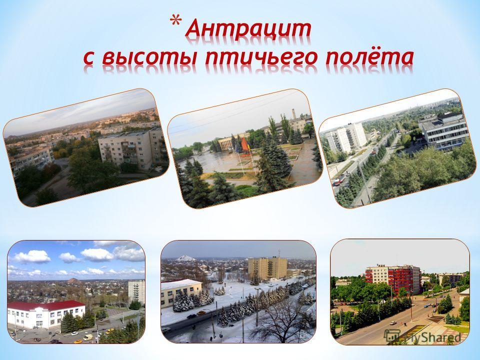 * Зелёные уголки города отдых