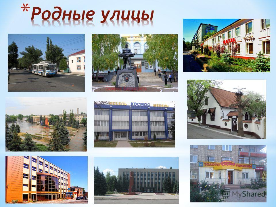 Антрацит- город горняков Уголёк Будет тепло